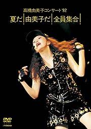 高橋由美子コンサート '92 夏だ! 由美子だ! 全員集合! [DVD]