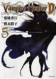 バンパイアハンターD 5 (夢なりし