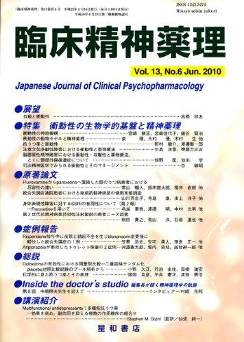 臨床精神薬理 第13巻6号〈特集〉衝動性の生物学的基盤と精神薬理