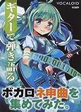 ギターで弾き語る ボカロ神曲を集めてみた。