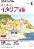NHK ラジオ まいにちイタリア語 2014年 06月号 [雑誌]
