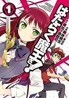 はたらく魔王さま!(1) (電撃コミックス)