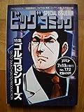 特集ゴルゴ13シリーズ No.172 別冊ビッグコミック/2011年7月13日号