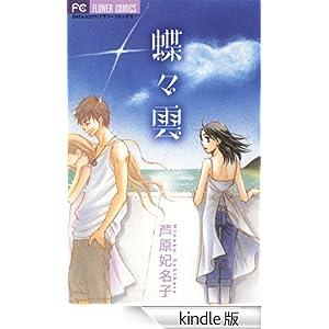 蝶々雲(Kindle版)