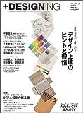 +DESIGNING (プラスデザイニング) 2012年 08月号 [雑誌]