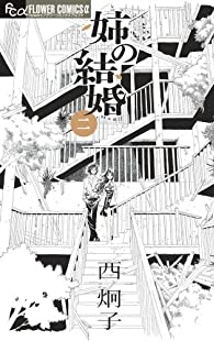 姉の結婚 2 (フラワーコミックス)