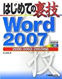 �͂��߂Ă̗��Z Word 2007�\2000/2002/2003�Ή� (ADVANCED MASTER SERIES)
