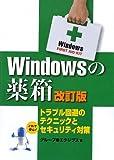 Windowsの薬箱―トラブル回避のテクニックとセキュリティ対策