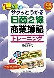 サクッとうかる日商2級商業簿記トレーニング