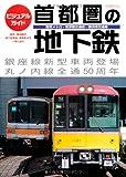ビジュアルガイド首都圏の地下鉄 (イカロス・ムック)