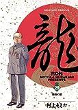 龍-RON-(29) (ビッグコミックス)