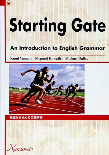 基礎から始める英語演習―Starting Gate