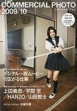 COMMERCIAL PHOTO (コマーシャル・フォト) 2009年 10月号 [雑誌]