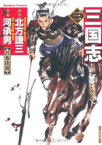 三国志 (3) (バンブーコミックス)