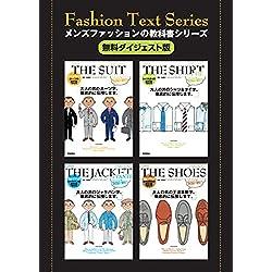 メンズファッションの教科書シリーズ 無料ダイジェスト版 [Kindle版]