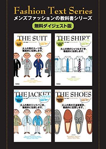 メンズファッションの教科書シリーズ Fashion Text Series 無料ダイジェスト版 [Kindle版]