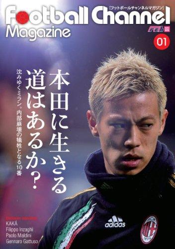 サッカー日本代表・本田圭佑、ACミラン移籍直前に頸部の手術を受けていたことが明らかに