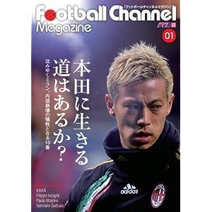 フットボールチャンネルマガジンVol.1 本田に生きる道はあるか?