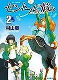 セントールの悩み(2) (RYU COMICS)