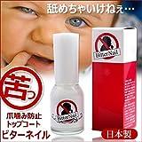 ビターネイル 10ml 日本製爪噛み防止トップコート ランキングお取り寄せ