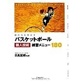 個の力を伸ばす!  バスケットボール 個人技術練習メニュー180 (池田書店のスポーツ練習メニューシリーズ)