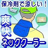 熱中症対策 クール用品 クールバンダナ! 【冷か朗】 7ST-01