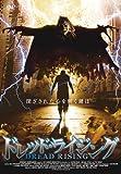 ドレッド・ライジング [DVD]