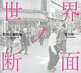 世界ノ断面〜地球の細胞編〜