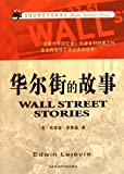 Wall Street Story (Chinese Edition)