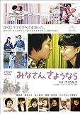 みなさん、さようなら [DVD]