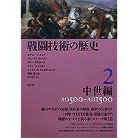 戦闘技術の歴史 2 中世編 AD500-AD1500