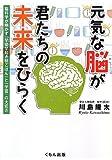 元気な脳が君たちの未来をひらく: 脳科学が明かす「早寝早起朝ごはん」と「学習」の大切さ (くもんジュニアサイエンス)