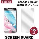 docomo GALAXY J SC-02F 液晶保護フィルム 1枚入り[保護フィルム/フィルム]film-sc02f-1