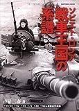 ソビエト・ロシア戦車王国の系譜―Tー54/55 Tー62 Tー64 Tー72 Tー (KANTOSHA MOOK)