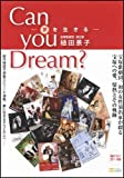 Can you Dream? 夢を生きる