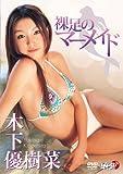 木下優樹菜 DVD 「裸足のマーメイド」