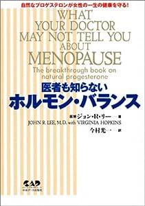 医者も知らないホルモン・バランス―自然なプロゲステロンが女性の一生の健康を守る!