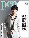 Pen (ペン) 2012年 3/15号 [雑誌]