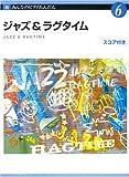 新みんなのピアノれんだん(6) ジャズ&ラグタイム (スコア付き)