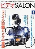 ビデオ SALON (サロン) 2013年 08月号 [雑誌]