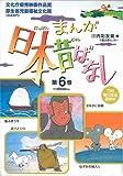 まんが日本昔ばなし〈第6巻〉(絵本)