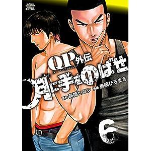 QPトム&ジェリー外伝 月に手をのばせ 6 (少年チャンピオン・コミックス エクストラ)