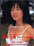 坂本 三佳 写真集 Charm eye