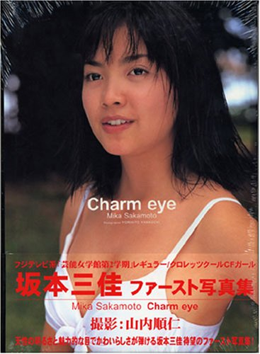 Sakamoto Mika photo collection of Charm eye