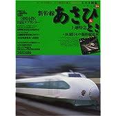 新幹線あさひ&上越特急とき+JR東日本の新幹線電車 (イカロスMOOK―名列車列伝シリーズ)