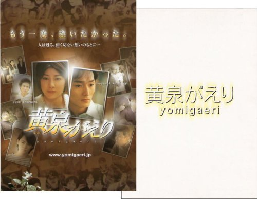 映画プレスシート2種★『黄泉がえり』/草彅剛、竹内結子、石田ゆり子、哀川翔