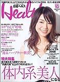 日経 Health (ヘルス) 2006年 10月号 [雑誌]