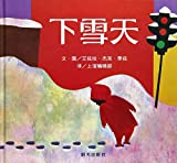 img - for The Snowy Day / Xia xue tian (Chinese Edition) book / textbook / text book
