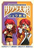 サクラ大戦ショウ劇場 4 (4) (マガジンZコミックス)