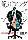荒川アンダーザブリッジ (4) (ヤングガンガンコミックス)